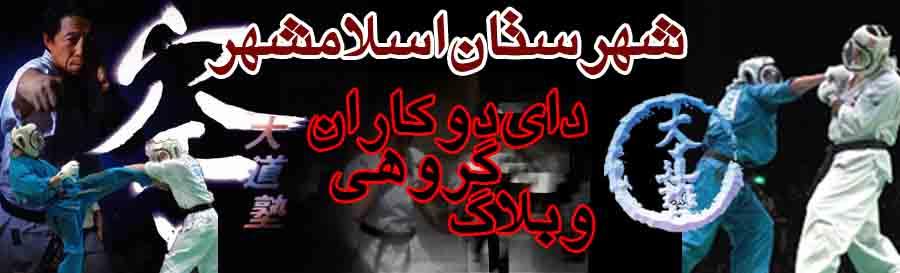 www.daidojuku.blogsky.com وبلاگ گروهی دای دو کاران شهرستان اسلامشهر